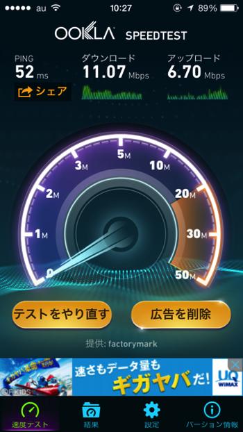 JR札幌駅の無料wifiの速度はイーモバイルのより早い