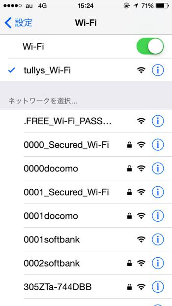 タリーズWiFiの使い方!無料でパスワードいらず!速度もそこそこ