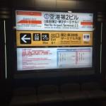 「成田空港のLCC国内線はどの駅で降りればいいの?」など利用する際の注意点をまとめた