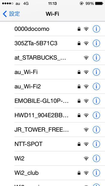 札幌駅スタバに飛んでる無料wifi