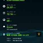 ワイモバイル(イーモバイル)の電波状況を北海道エリアで調べてきました