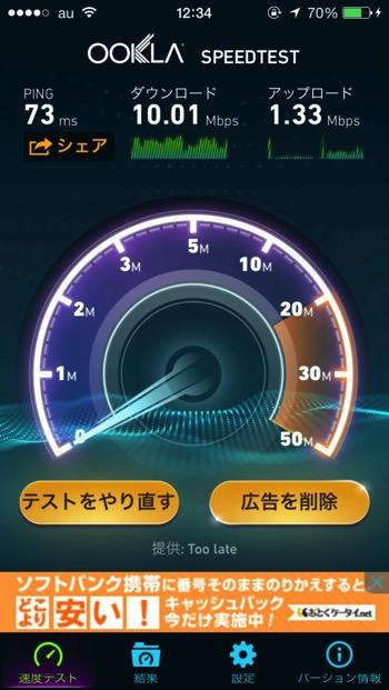 ワイモバイル(イーモバイル)の電波状況を北海道で調べてきました