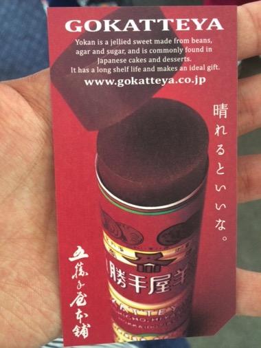 函館山ロープウェイのチケットの裏には広告が