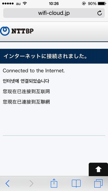 無料wifiの設定が完了した時「インターネットに接続されました」と表示される