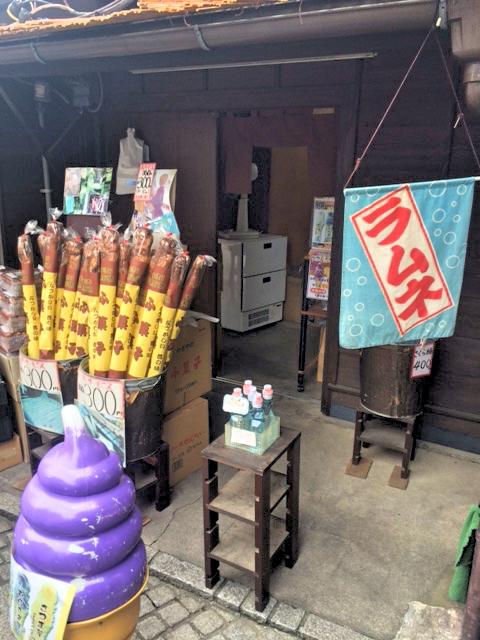 川越菓子横丁の「ラムネ」のぼり