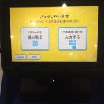 LCC「バニラエア」のwebチェックインをおすすめしない理由 @成田空港