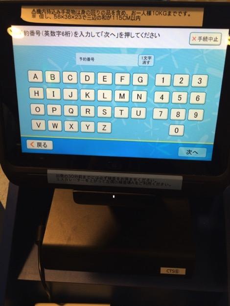 バニラエアでは予約番号かバーコードを使ってチェックインする