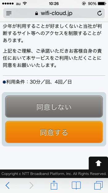jR札幌駅の無料wifiを利用するためにメールアドレスを登録