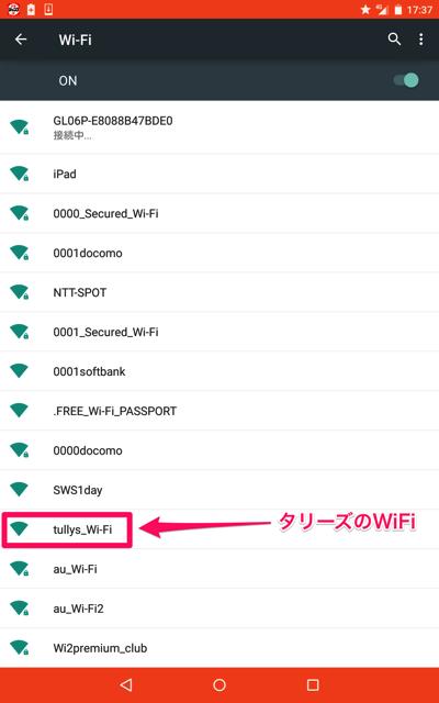 androidなどのタブレットからもタリーズのWifi利用可能