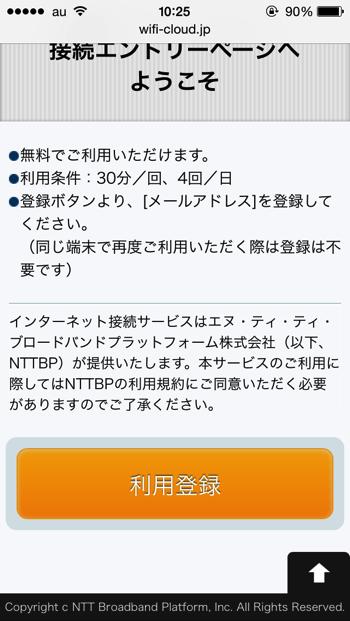 wifi接続の利用登録ボタン(1回30分、1日4回まで接続可能)
