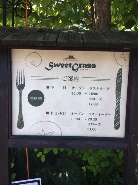 【北海道恵庭市】Sweet Grass(スウィートグラス)は誉れ感を味わえるおしゃれレストラン