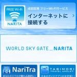成田空港の無料Wi-Fiは第1・第2旅客ターミナル全域で使える!ネットに接続する方法を紹介