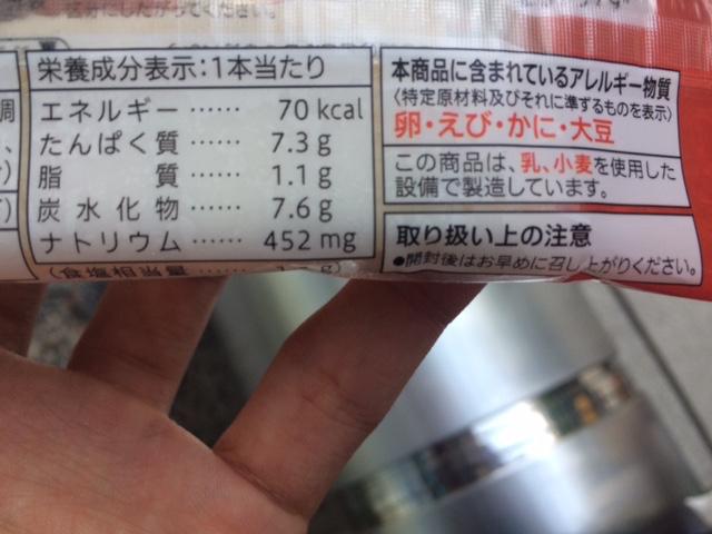 「ほぐれてジューシー したらば」タンパク質は7.3gだが、炭水化物も7.6gと多め