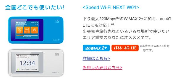 wimax2+しかつかえない「w01」でも満足して使える