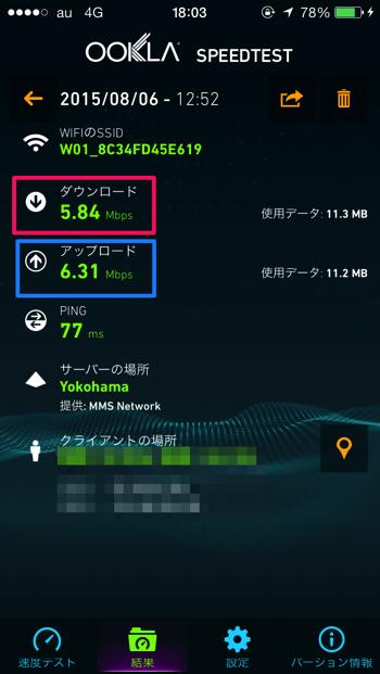 wimax2+は通信速度制限がかかっても下り5mbps出る
