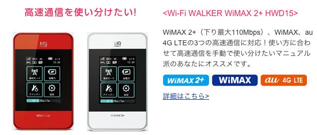 wimaxのノーリミットモードが使える「HWD15」