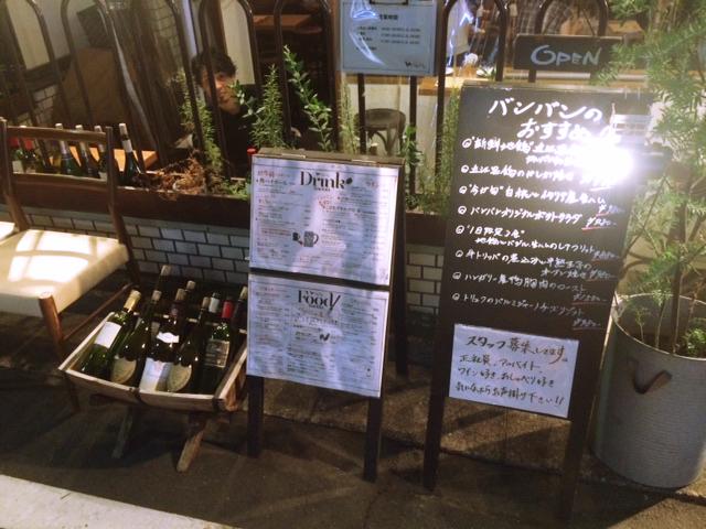 渋谷〜神泉「かしわビストロ ばんばん」