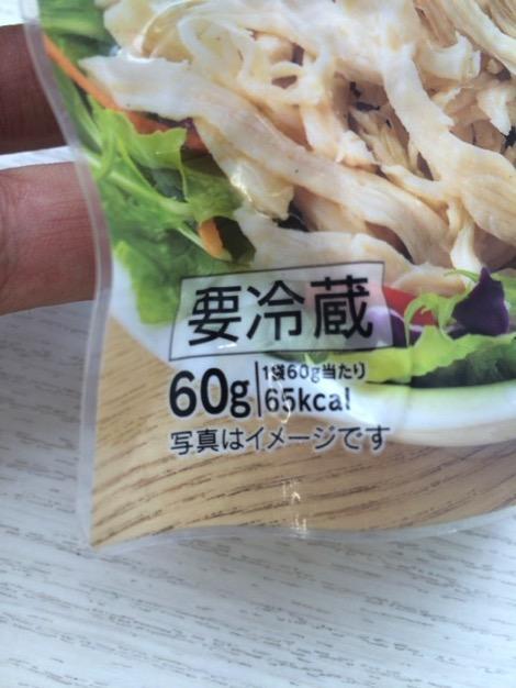セブンイレブンの低炭水化物で高たんぱく質なダイエットメニュー「蒸し鶏ほぐし」カロリーは65kcal