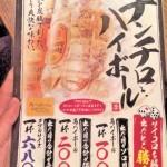 イカサマ厳禁!チンチロでハイボールが100円になる「魚魚権(ととげん)」に集え!ギャンブラーよ @渋谷〜神泉