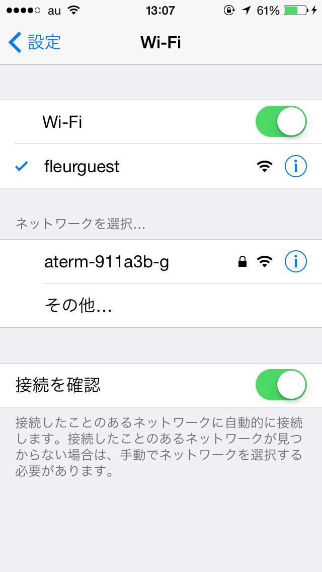 尾道の電源カフェ「フルール」の無料WiFi