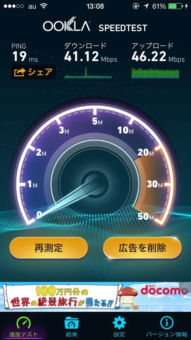 尾道の電源カフェ「フルール」の無料WiFiは速度がすごい