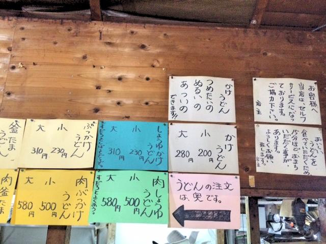 香川県善通寺市の岸井うどんは後払いシステム
