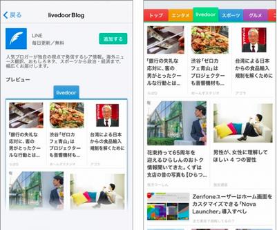 smartnewsと連携しているlivedorrブログ