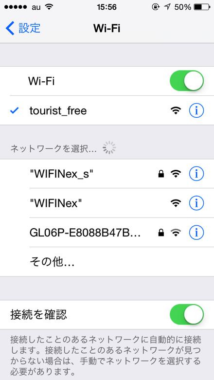 浅草の無料Wi-Fiは高速