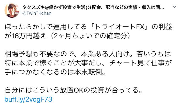トライオートFXで16万円