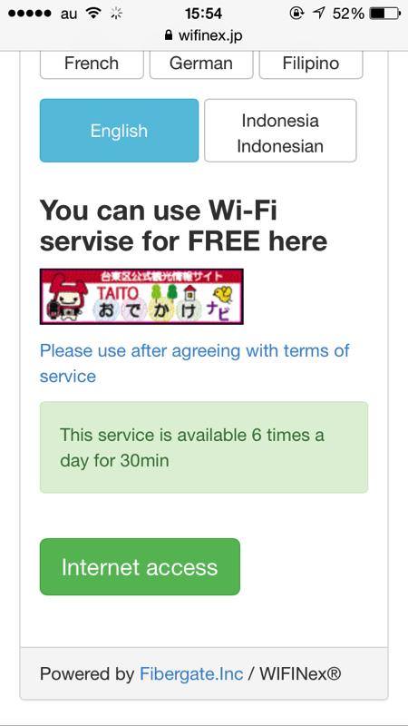 ワイモバイルのポケットWi-Fiより高速な浅草の無料Wi-Fi