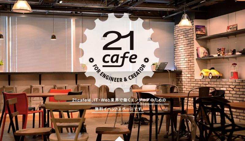 it系のイベントを無料で開催できる21cafe