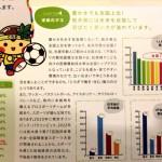 マイナビ転職フェアで地方求人の盛り上がりを感じた!「栃木の県民所得は全国7位」に驚愕せざるを得ない