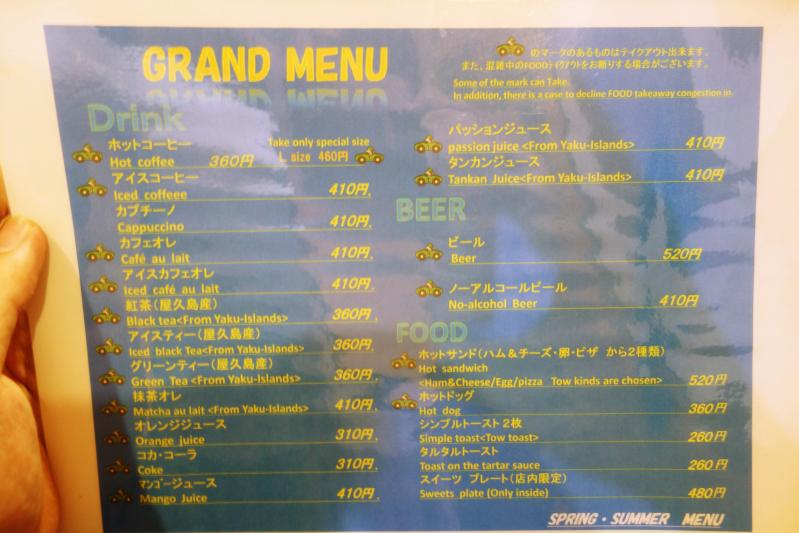 屋久島のmaruya cafeのメニュー