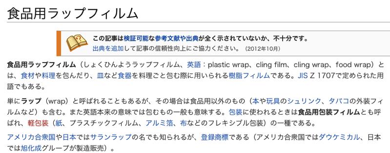 Chromeで新規タブを開く度にランダムなWikipediaのページに飛んでくれる拡張機能「知見山」