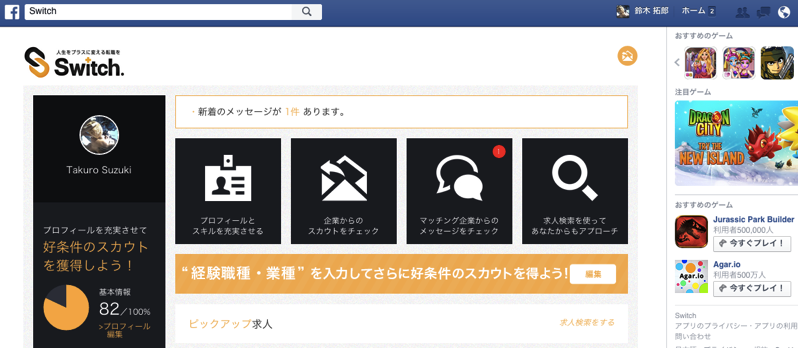 facebook転職を使うswitch