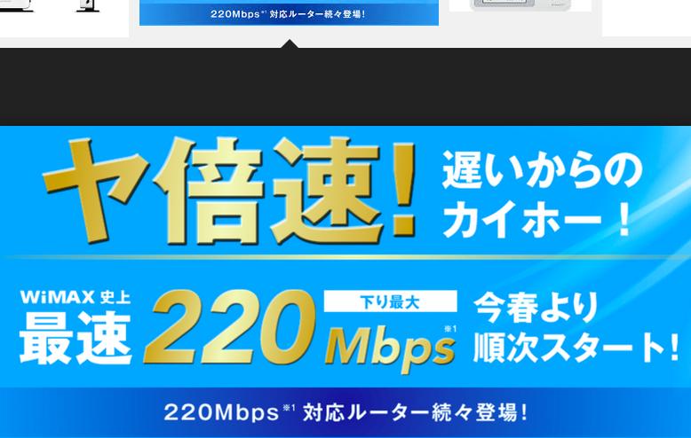 wimaxの下り最大220Mbpsは程遠い