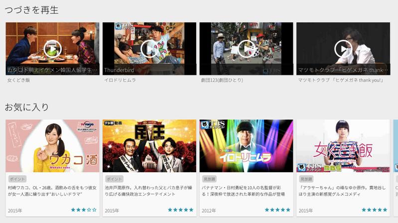 作品数が多いu-nextは動画配信サービスの中でも特にオススメ