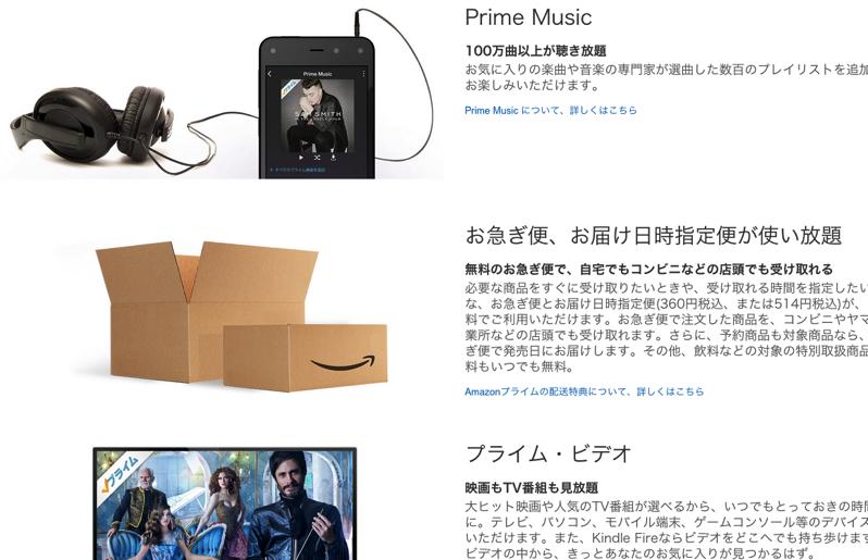 amazonプライムを使うと、動画、音楽などが無料で使える