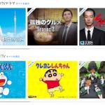 【動画見放題】名作ドラマ、アニメ、お笑い映像の配信サービスとおすすめ番組まとめ