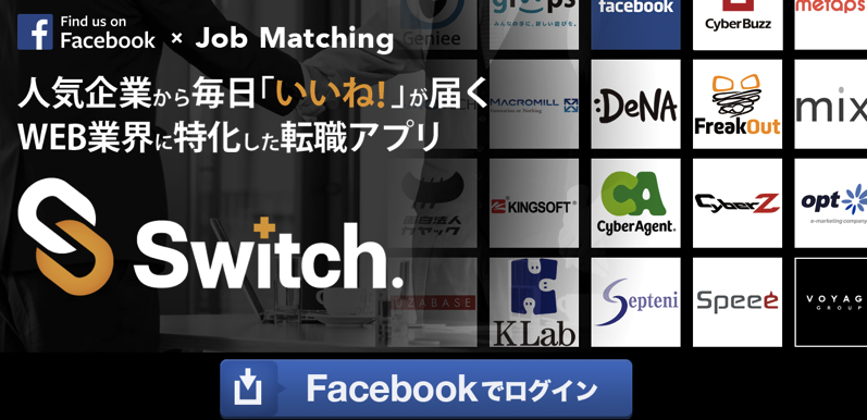 facebookで転職が捗るSwitch.