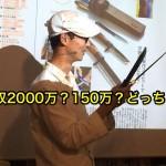 年収150万円で自由に生きていくって冗談はよしてください。2000万稼ぐイケダハヤト先生