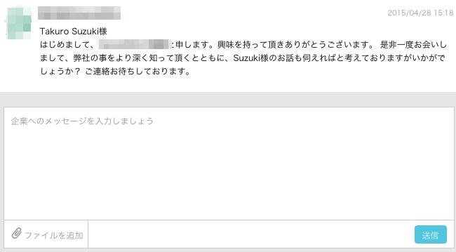 Switch.のメッセージ機能