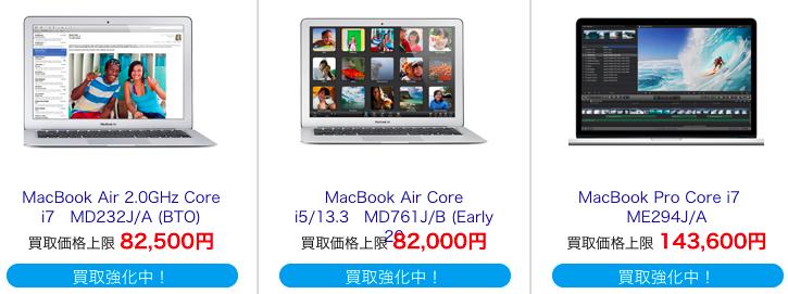 macbookを10万円以上で買い取ってもらえるかも