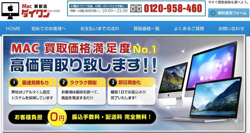 macbookを買い換えるときは、買い取りサービスで売ってしまおう