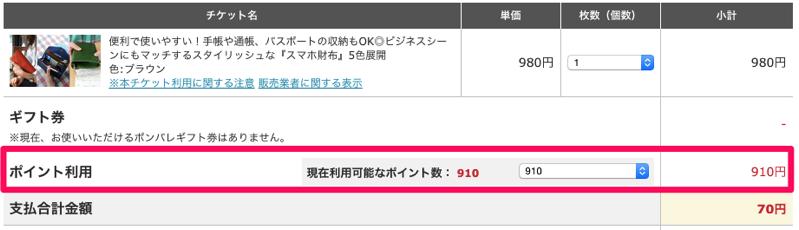 いつの間にかポンバレでポイント付与されてたので、財布を70円で買った。残高は確認しといた方がいい