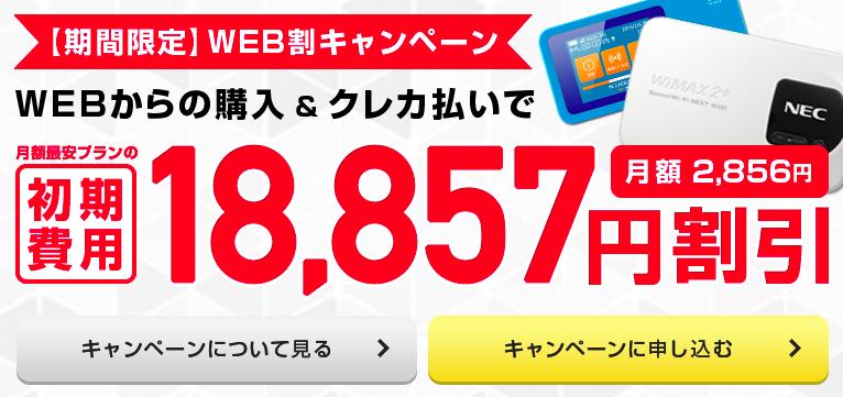 WiMAXならクレジットカード払いで初期費用19000円割引