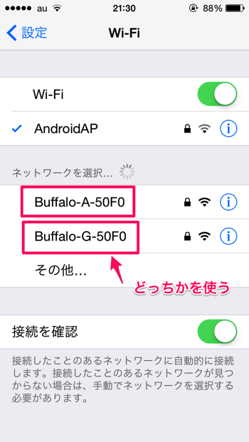 有線のモデムから無線LAN(Wi-Fi)でネット接続できるようにしました。固定回線を有効活用しよう
