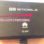 SIMフリーのモバイルWi-Fiルーター「GL06P」にFREETELのデータ専用SIMカードを挿してネット接続する方法&速度結果