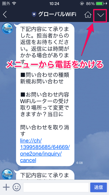 LINE outでの電話はトークのメニューから