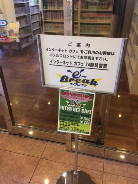 ネットカフェ「e-Break(イーブレイク)